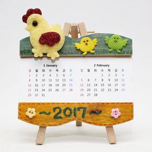 2017 닭 이젤 달력