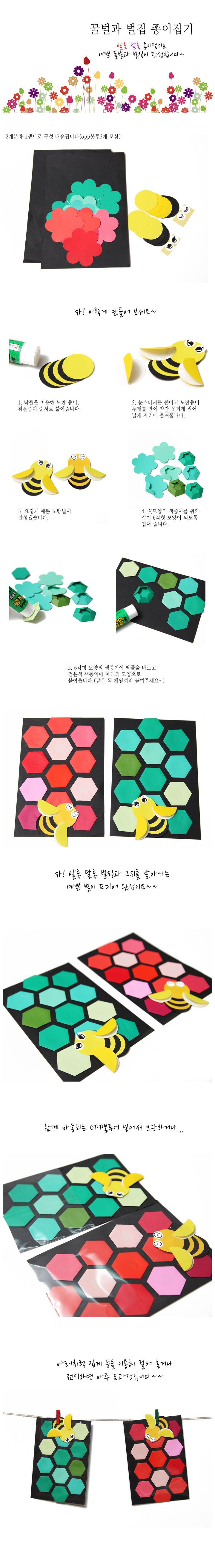 꿀벌과 벌집 종이접기