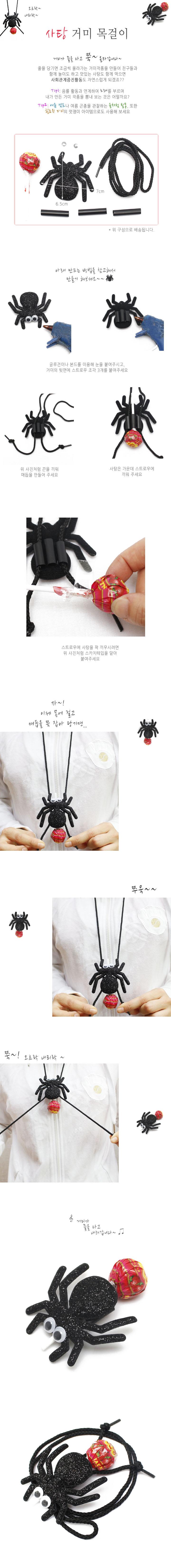 사탕 거미목걸이