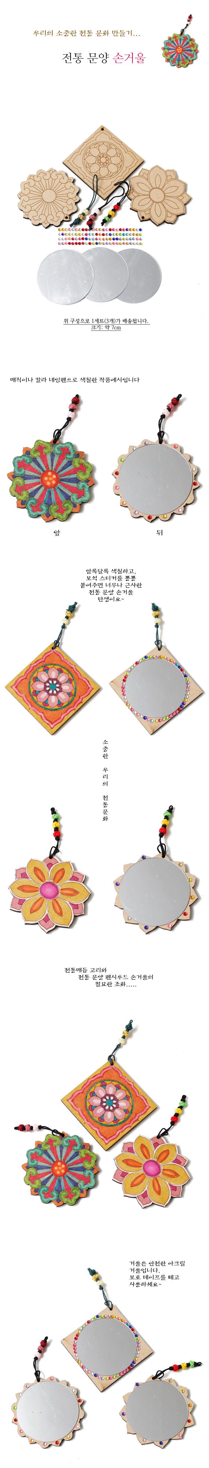 전통문양 손거울